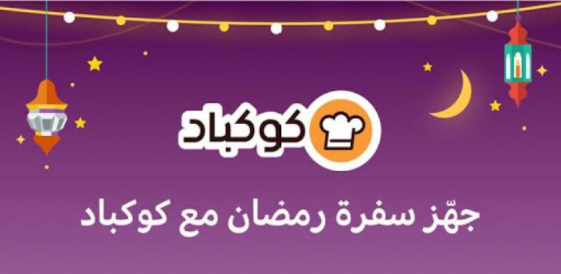 unnamed 1 1 - تطبيق كوكباد لأفضل وصفات الطبخ في رمضان 2020