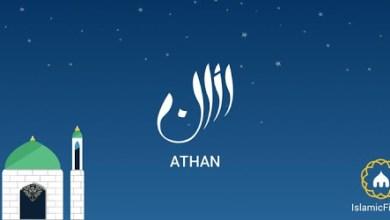 صورة تطبيق Athan: Ramadan 2020 – لتذكيرك بالأذان والقيام والفطار والسحور في رمضان
