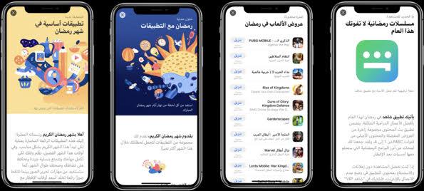 unnamed 4 - متجر App Store يقدم تجربة مختلفة بين نهار وليل رمضان لعملاء آبل