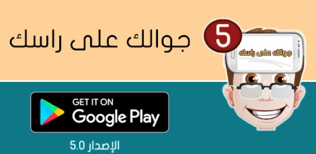 unnamed 4 - لعبة جوالك على رأسك - هي لعبة تمثيل بدون كلام تلعبها مع العائلة