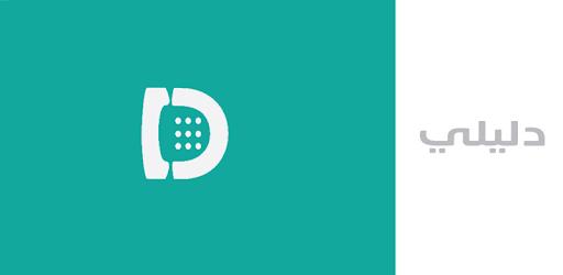 تطبيق دليلي – معرفة اسم المتصل - موقع لمعرفة رقم المتصل من اي دولة