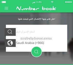 مميزات برنامج نمبر بوك Number Book - كيف اطلع رقم شخص من النمبر بوك برنامج يبحث بالاسم يطلع الرقم