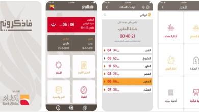 Photo of تطبيق فاذكروني – أحد أفضل تطبيقات الأدعية والأذكار لشهر رمضان