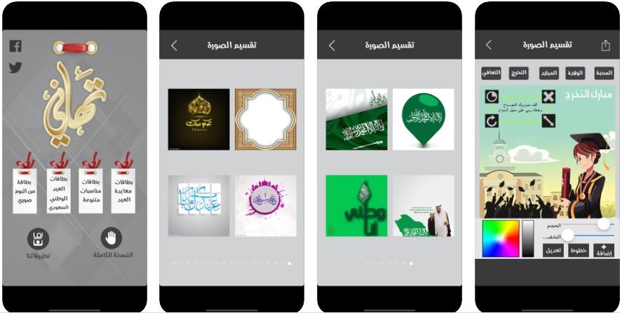 2020 05 15 00 20 58 Window - تطبيق تهاني عيد الفطر 2020 يضم خلفيات ورسائل تهنئة بحلول العيد