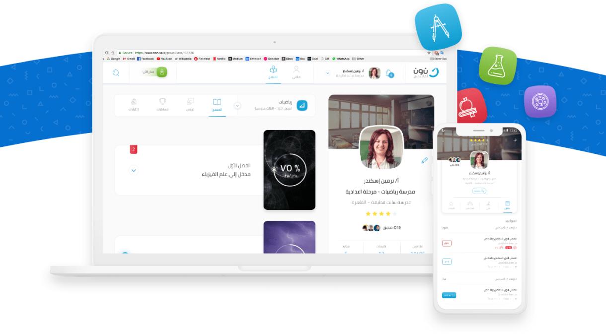 home page screenshot 2 - تطبيق نون أكاديمي للتعلم مع أفضل المعلمين عن بعد