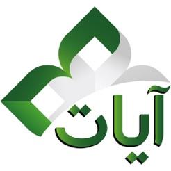 تطبيق آيات قرآن - تحميل القران الكريم مكتوب للموبايل سامسونج