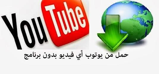 التحميل من اليوتيوب بدون برامج بصيغة mp4 1 - التحميل من اليوتيوب بدون برامج بصيغة mp4 | التحميل عبر مواقع إلكترونية