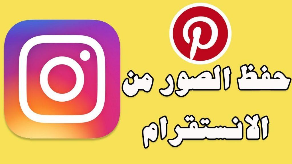 برنامج تحميل الصور من الانستقرام للايفون 2 1024x576 - برنامج تحميل الصور من الانستقرام للايفون | تطبيق Repostly- Repost for Instagram