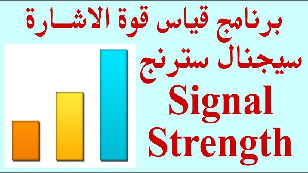 برنامج Signal Strength 2 1024x576 - كيف تعمل شبكة الهاتف المحمول | برامج تقوية شبكة الهاتف المحمول