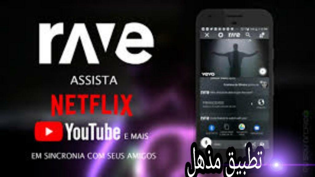تطبيق لمشاهدة الافلام مع الاصدقاء 2 1024x576 - تطبيق لمشاهدة الافلام مع الاصدقاء | تحميل برنامج Netflix Party