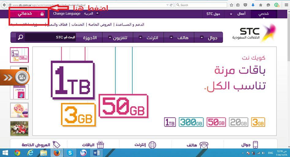 رقم خدمات الهاتف الثابت 1 - رقم خدمات الهاتف الثابت الخاص بشركة الاتصالات السعودية STC