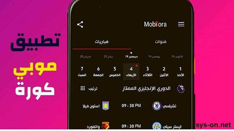 كيفية تحميل تطبيق موبي كورة ' - كيفية تحميل تطبيق موبي كورة الرسمي احدث نسخه  2020 Mobikora
