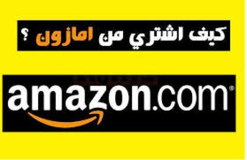 كيف اشتري من امازون بالعربي 1 - كيف اشتري من امازون بالعربي وطريقة التسجيل في موقع أمازون