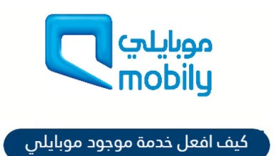 Photo of كيف افعل خدمة موجود موبايلي وكيفية تفعيل خدمة البريد الصوتي