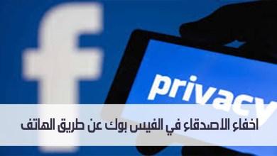 صورة اخفاء الاصدقاء في الفيس بوك عن طريق الهاتف
