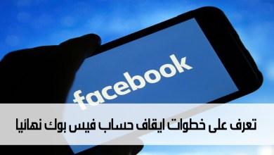 ايقاف حساب فيس بوك نهائيا - تعرف على خطوات ايقاف حساب فيس بوك نهائيا