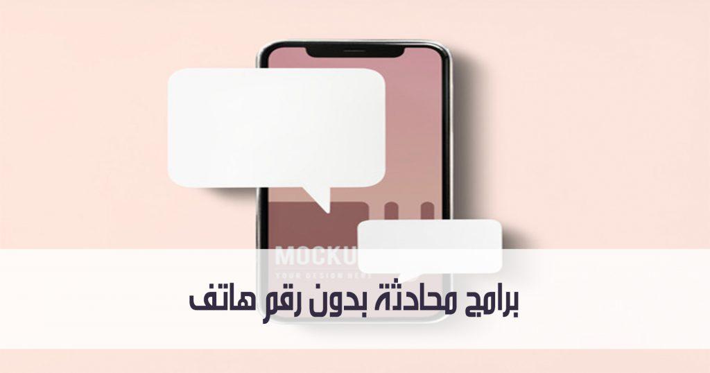 برامج محادثة بدون رقم هاتف 1024x538 - تعرف على برامج محادثة بدون رقم هاتف يمكنك استخدامها