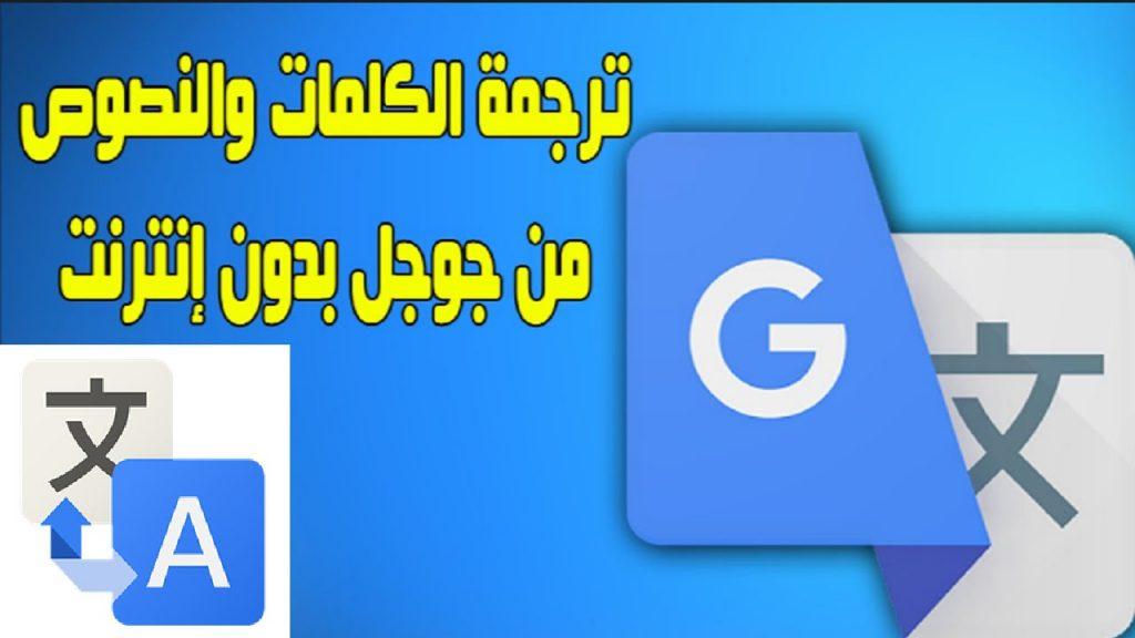 برنامج لترجمة الكلمات من الانجليزية الى العربية 1 1024x576 - برنامج لترجمة الكلمات من الانجليزية الى العربية 2020
