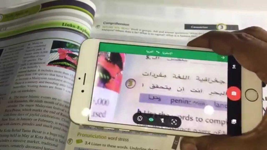 برنامج لترجمة الكلمات من الانجليزية الى العربية 1024x576 - برنامج لترجمة الكلمات من الانجليزية الى العربية 2020