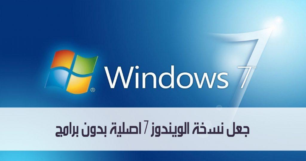 جعل نسخة الويندوز 7 اصلية بدون برامج 1024x538 - ماهي افضل الطرق لجعل نسخة الويندوز 7 اصلية بدون برامج