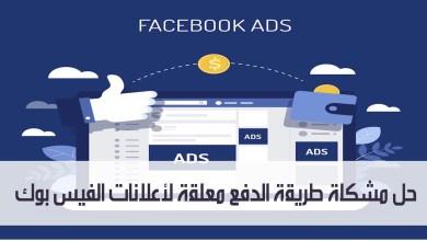 صورة حل مشكلة طريقة الدفع معلقة لأعلانات الفيس بوك