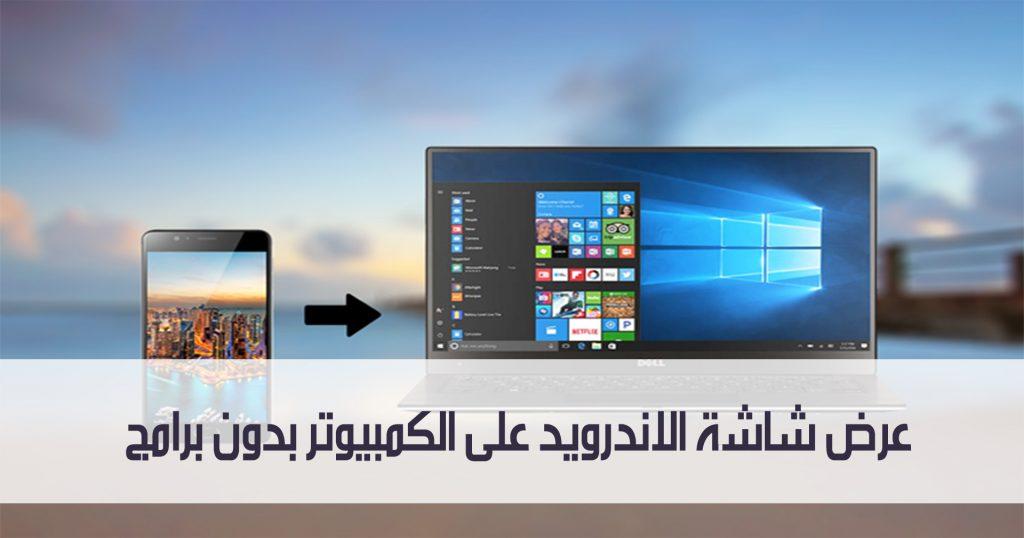 عرض شاشة الاندرويد على الكمبيوتر بدون برامج 1024x538 - عرض شاشة الاندرويد على الكمبيوتر بدون برامج