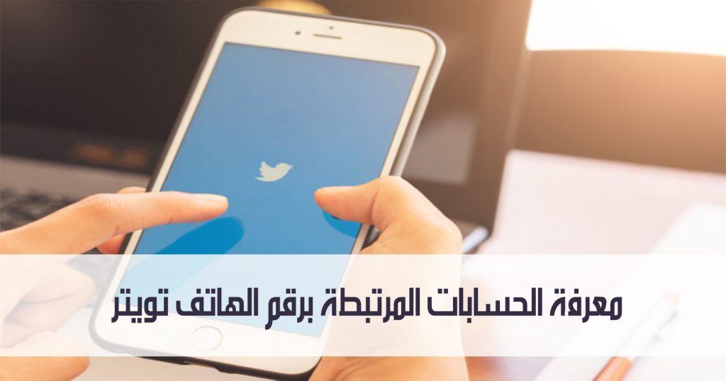 معرفة الحسابات المرتبطة برقم الهاتف تويتر 1024x538 - معرفة الحسابات المرتبطة برقم الهاتف تويتر