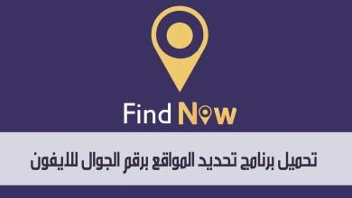 تحميل برنامج تحديد المواقع برقم الجوال للايفون