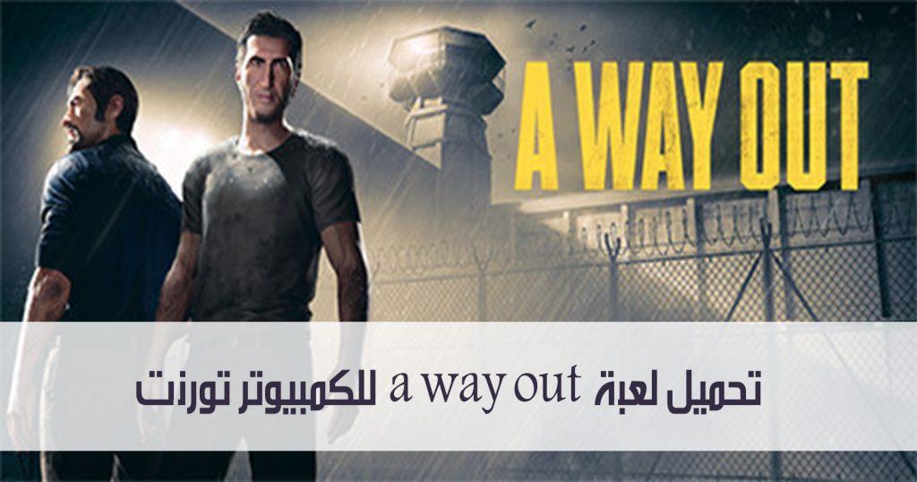 تحميل لعبة a way out للكمبيوتر تورنت 1024x538 - تحميل لعبة a way out للكمبيوتر تورنت