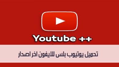 تحميل يوتيوب بلس للايفون اخر اصدار