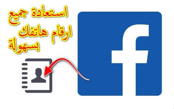 رابط استرجاع الأرقام المحذوفة من الهاتف عن طريق الفيس بوك - رابط استرجاع الأرقام المحذوفة من الهاتف عن طريق الفيس بوك