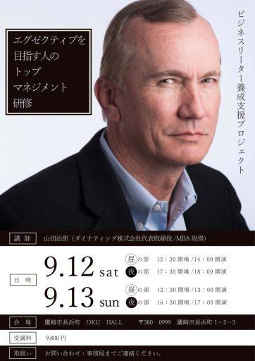 トップマネジメント研修(改善後)