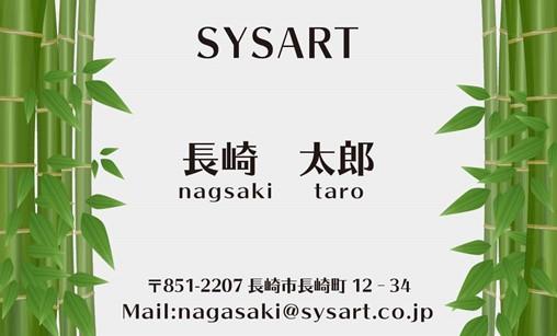 竹のイラストを用いた名刺