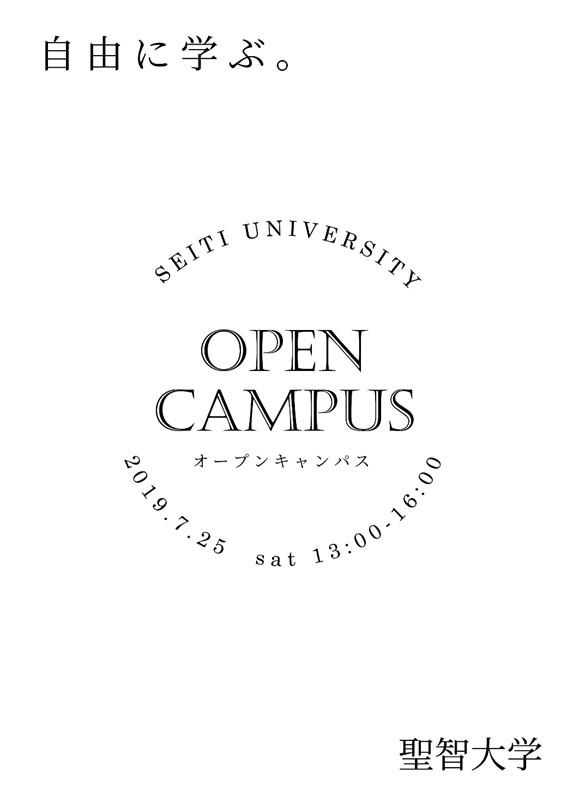 オープンキャンパスポスター(テキスト情報のみ)