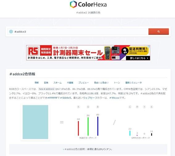 colorhexa検索画面①
