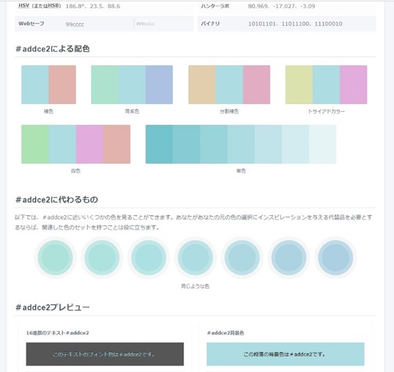 colorhexa検索画面②