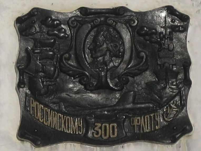 """Мемориальная памятная доска """"Российскому флоту 300"""" отлита в литейном цехе УРАЛГИДРОМАШ"""