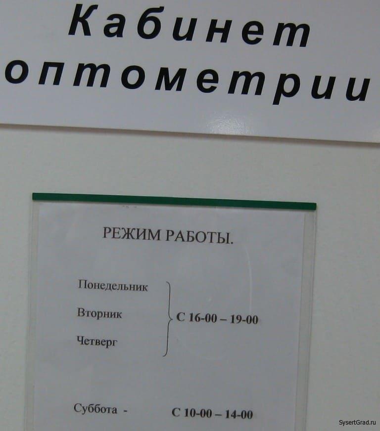 Часы работы кабинета оптометрии в Сысерти