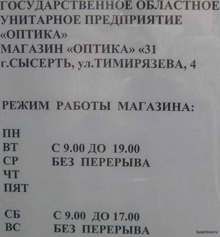 Магазин Оптика в Сысерти режим работы