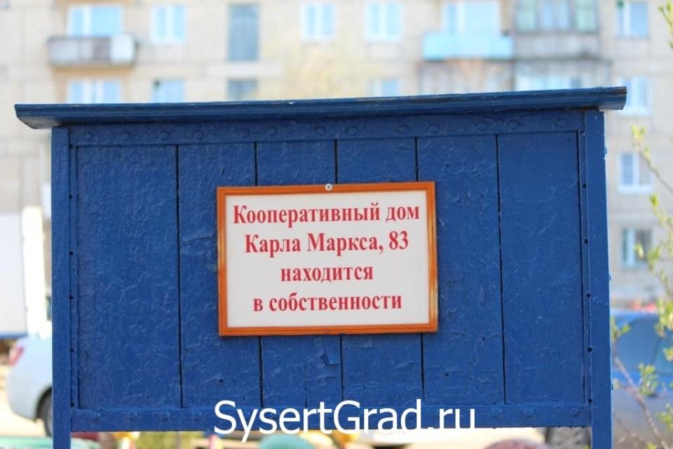 Город Сысерть, Карла Маркса, 83 кооперативный дом