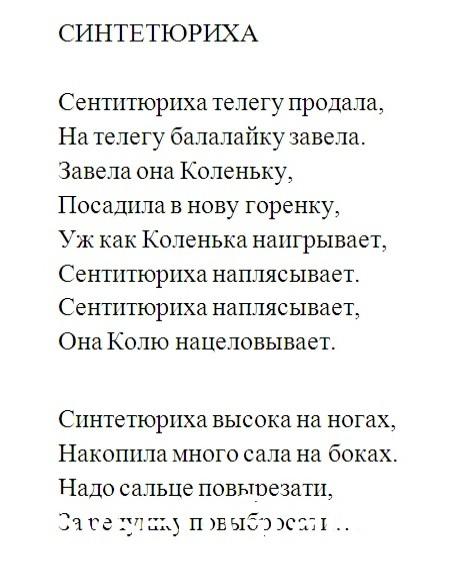 """""""Синтетюриха"""" или преемственность поколений"""