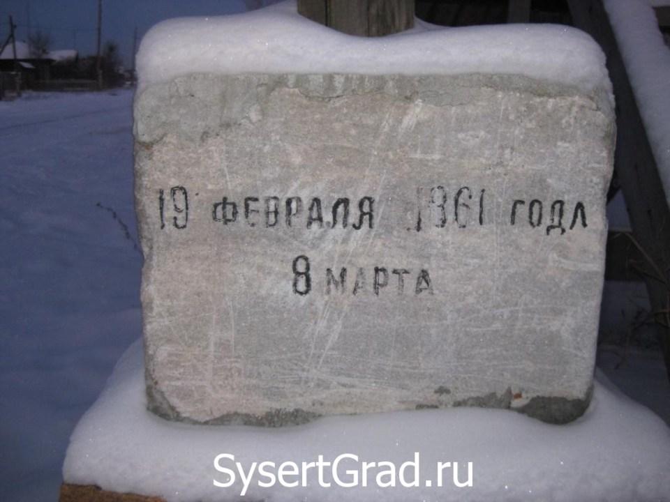 Надпись на памятнике в Новоипатово - 19 февраля 1861 года
