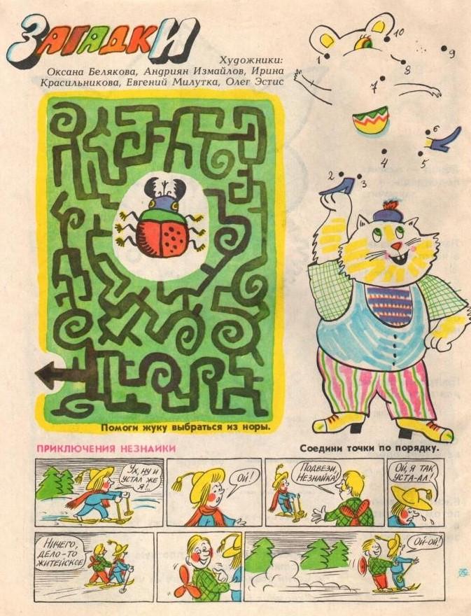 Весёлые картинки - детский юмористический журнал №1 январь 1992 год страница №18