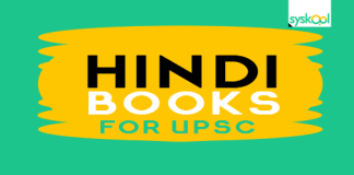 upsc hindi books