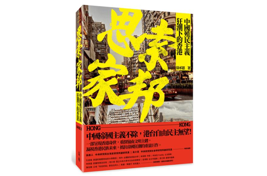 思索家邦:中國殖民主義狂潮下的香港 – 徐承恩網頁 Eric S.Y. Tsui's Website