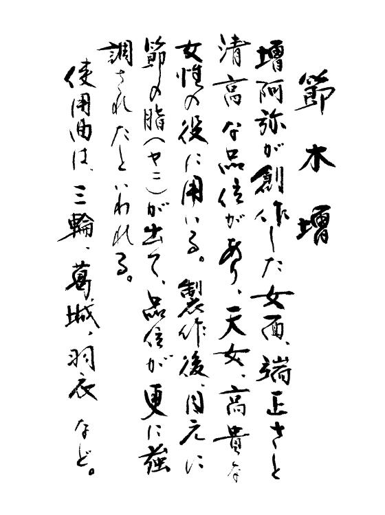 節木増 手書き解説