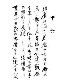 十六 手書き解説