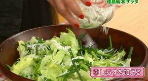 徳島風和サラダ5