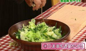 徳島風和サラダ6