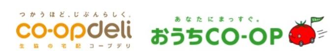 コープデリ・おうちコープ